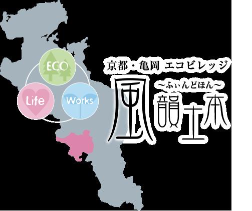 京都・亀岡エコビレッジ 風韻土本