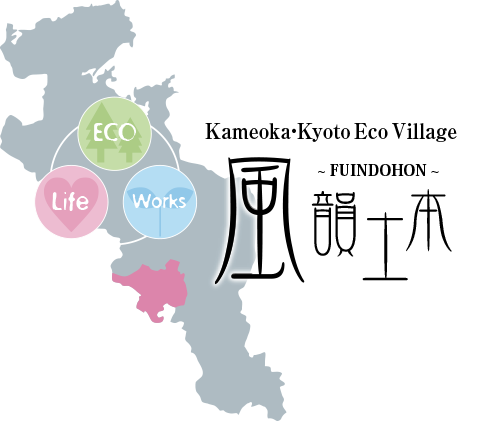 Kameoka・Kyoto Eco Village 風韻土本