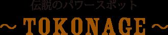 伝説のパワースポット TOKONAGE