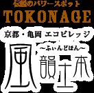 伝説のパワースポット TOKONAGE 京都・亀岡エコビレッジ 風韻土本